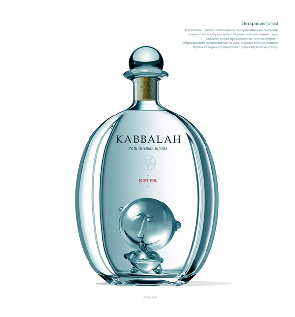 KabbalahVodka1.jpg