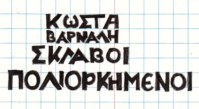Kephalenos font 1927.jpg